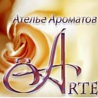 Ателье ароматов АРТЕ